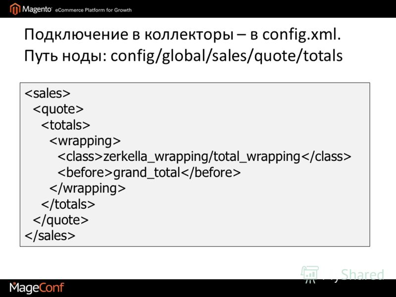 Подключение в коллекторы – в config.xml. Путь ноды: config/global/sales/quote/totals zerkella_wrapping/total_wrapping grand_total