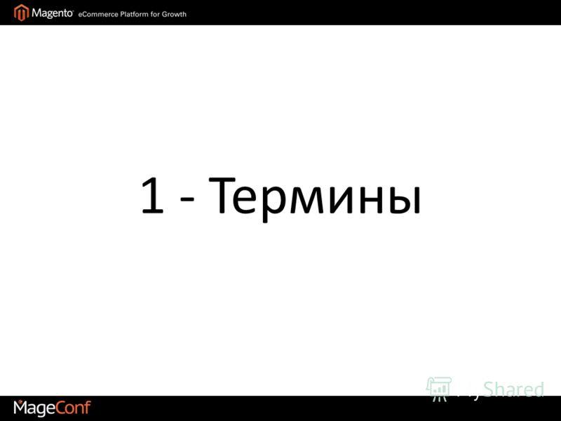 1 - Термины