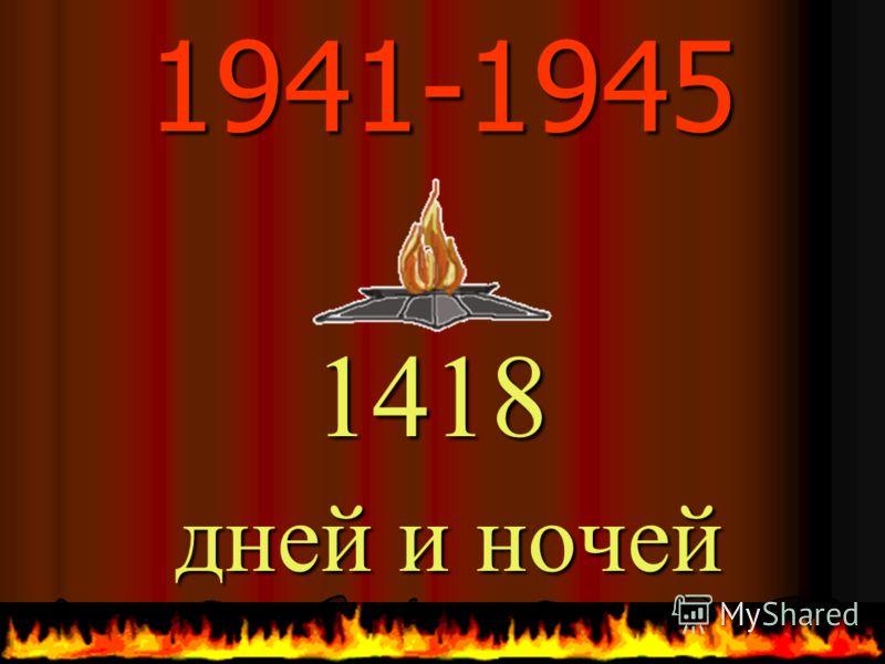 1941-1945 1418 1418 дней и ночей дней и ночей