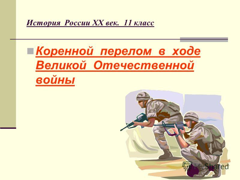 История России XX век. 11 класс Коренной перелом в ходе Великой Отечественной войны