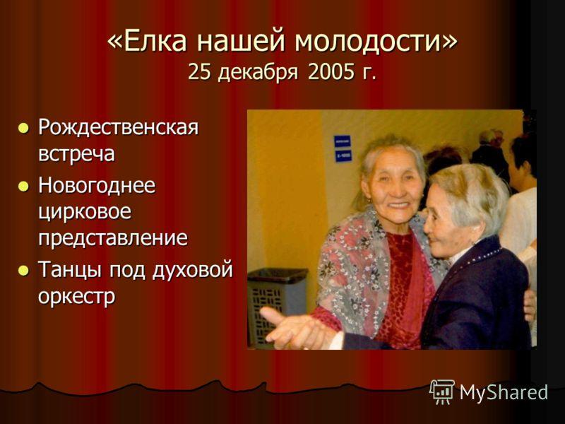 «Елка нашей молодости» 25 декабря 2005 г. Рождественская встреча Новогоднее цирковое представление Танцы под духовой оркестр