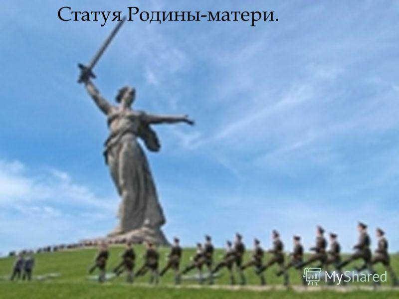 Статуя Родины-матери.
