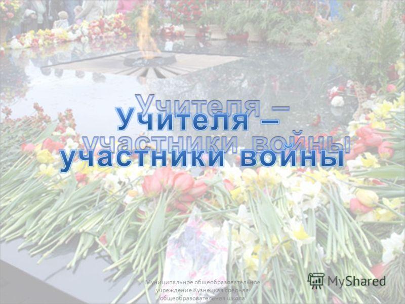 Муниципальное общеобразовательное учреждение Кузнецкая средняя общеобразовательная школа