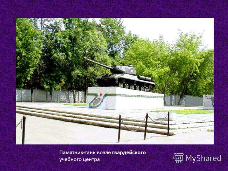 Памятник-танк возле гвардейского учебного центра