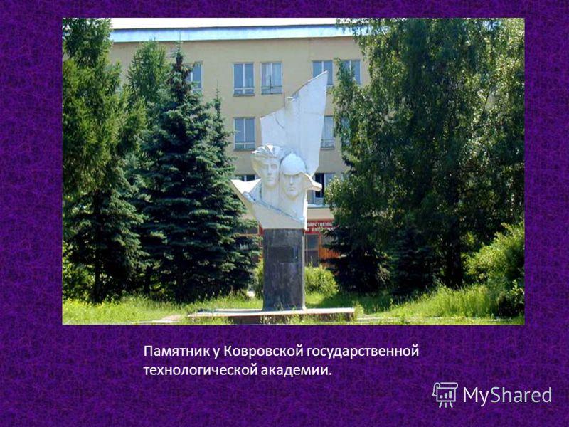 . Памятник у Ковровской государственной технологической академии.