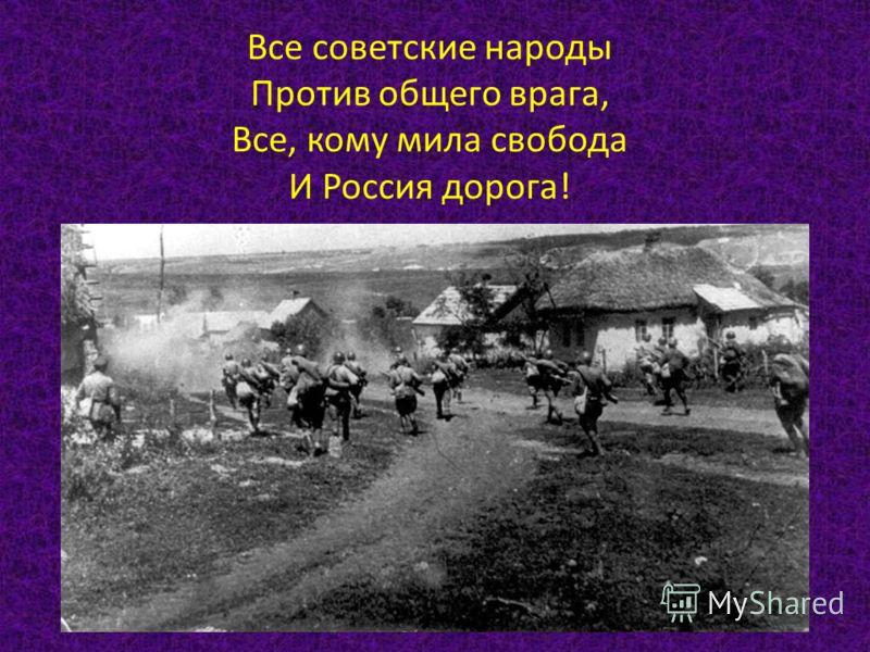 Все советские народы Против общего врага, Все, кому мила свобода И Россия дорога!