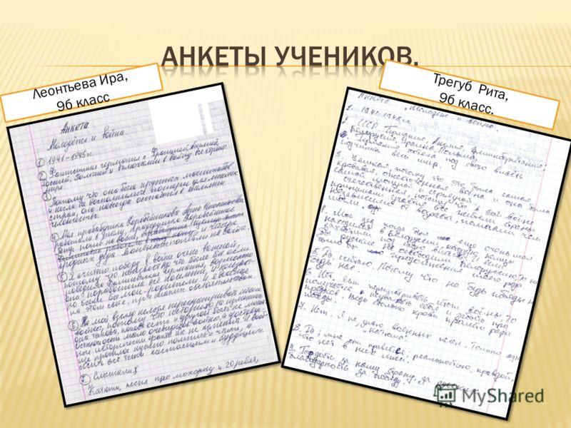 Леонтьева Ира, 9б класс Трегуб Рита, 9б класс.