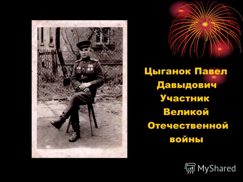 Цыганок Павел Давыдович Участник Великой Отечественной войны