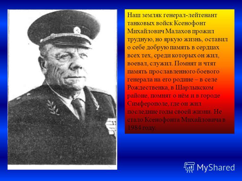 На верхнем снимке мы видим генерала Малахова и его супругу Елизавету Алексеевну ( тоже уроженку села Рождественка ) во время « золотой свадьбы » ( На верхнем снимке мы видим генерала среди родственников в свой последний приезд на родину в 1976 году )
