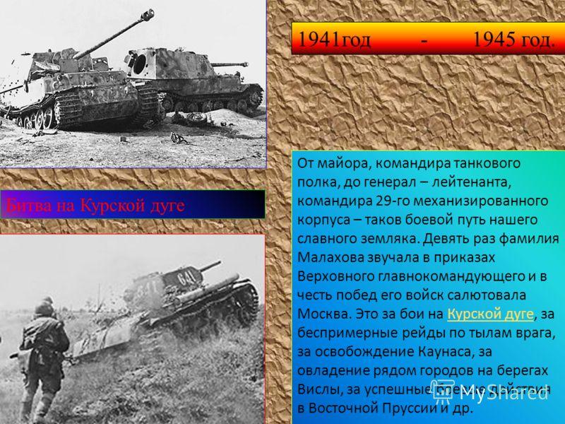 Начало Великой Отечественной войны В 1941 году 22 июня фашистская Германия вероломно напала на СССР. Война застала Ксенофонта Михайловича в чине майора, командира 33- го танкового полка пятого механизированного корпуса. Первое боевое крещение с фашис