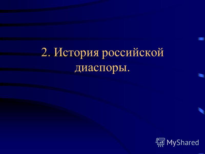 2. История российской диаспоры.