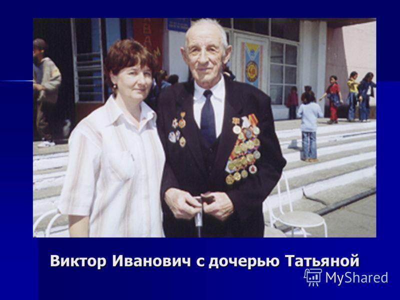 Виктор Иванович с дочерью Татьяной