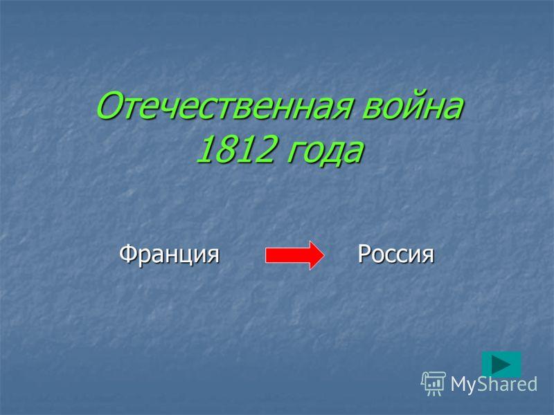 Отечественная война 1812 года Франция Россия