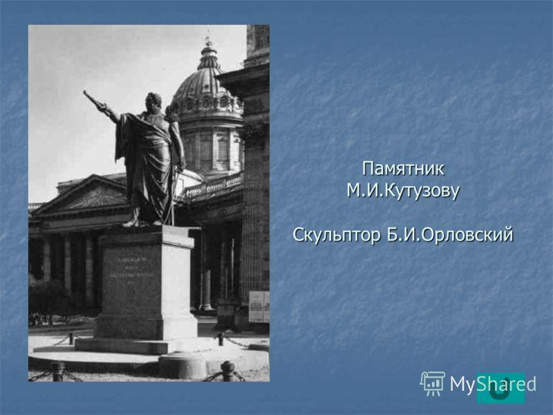 Памятник М.И.Кутузову Скульптор Б.И.Орловский