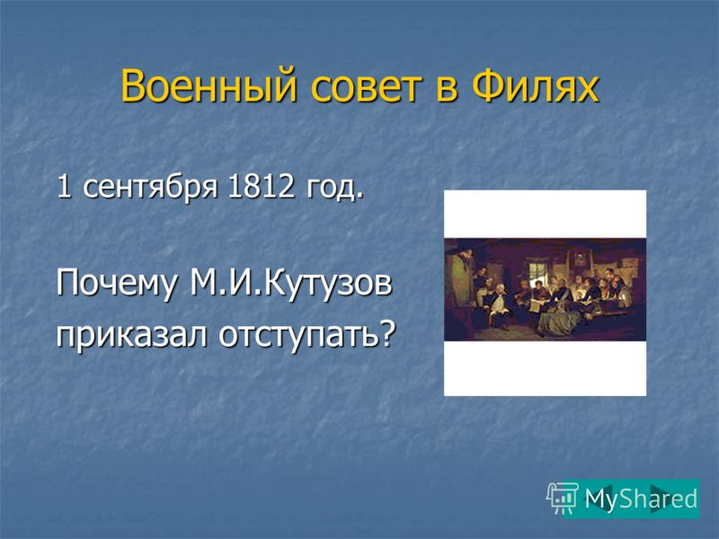 Военный совет в Филях 1 сентября 1812 год. Почему М.И.Кутузов приказал отступать?