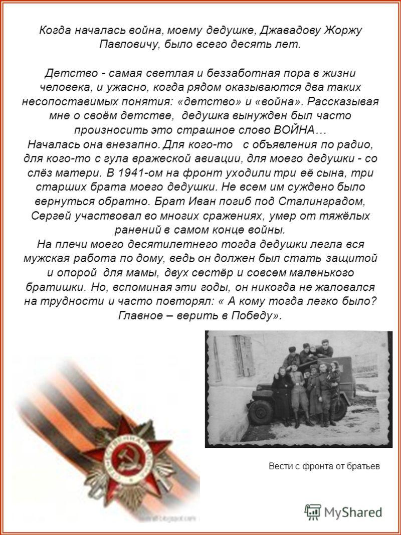 презентация на тему итоги второй мировой войны 9 класс