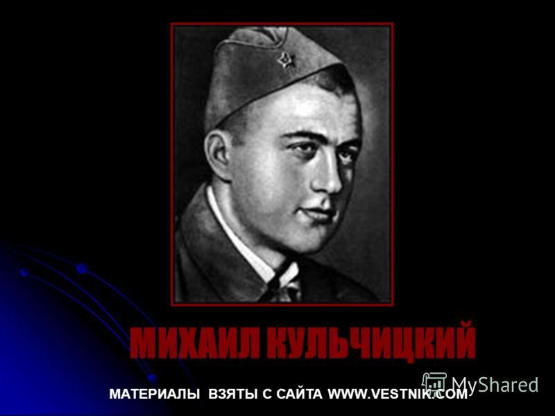 МИХАИЛ КУЛЬЧИЦКИЙ МАТЕРИАЛЫ ВЗЯТЫ С САЙТА WWW.VESTNIK.COM