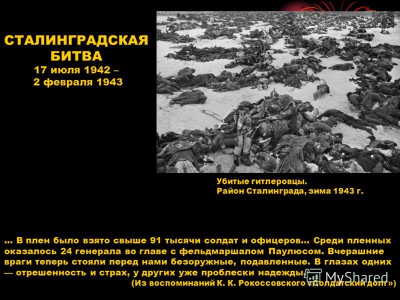 МОСКОВСКАЯ БИТВА 30 сентября 1941 – 20 апреля 1942 Немцы находились на расстоянии 20 км от Москвы. Но 5-6 декабря советские войска перешли в контрнаступление, а 7-10 января 1942 развернули общее наступление по всему фронту. Войска Калининского (генер