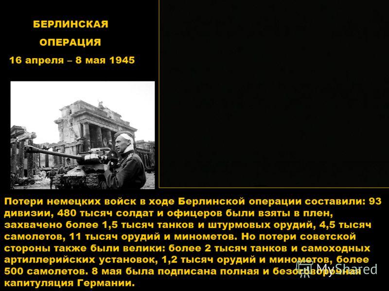 12 июля началось контрнаступление Красной армии, которое вылилось в самое большое встречное танковое сражение Второй мировой войны, происшедшее близ деревни Прохоровки. Сражение, в котором участвовало 1200 танков и самоходных артиллерийских установок