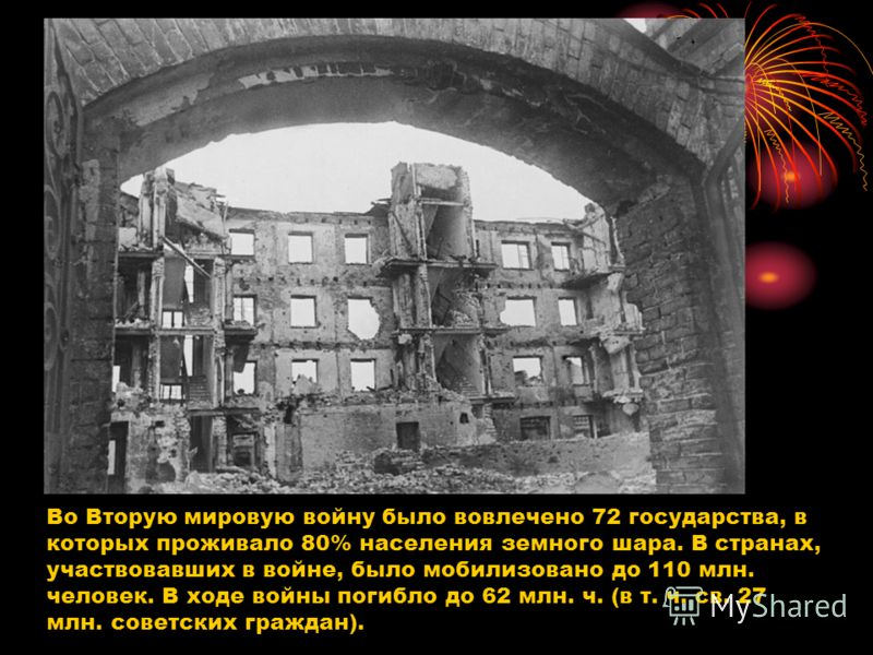 Немецко-фашистские захватчики полностью или частично разрушили и сожгли 1710 городов и более 70 тыс. сел и деревень, сожгли и разрушили свыше 6 миллионов зданий и лишили крова около 25 миллионов человек.