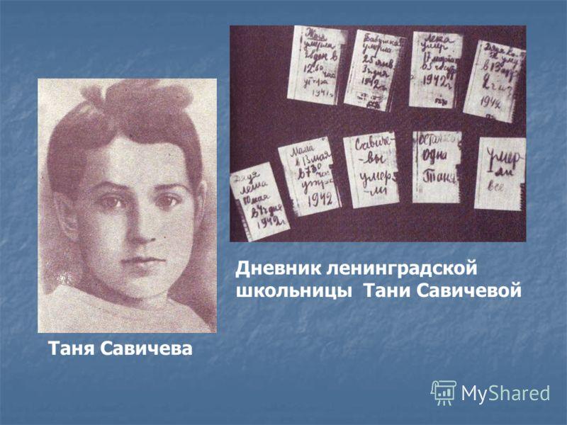 Таня Савичева Дневник ленинградской школьницы Тани Савичевой