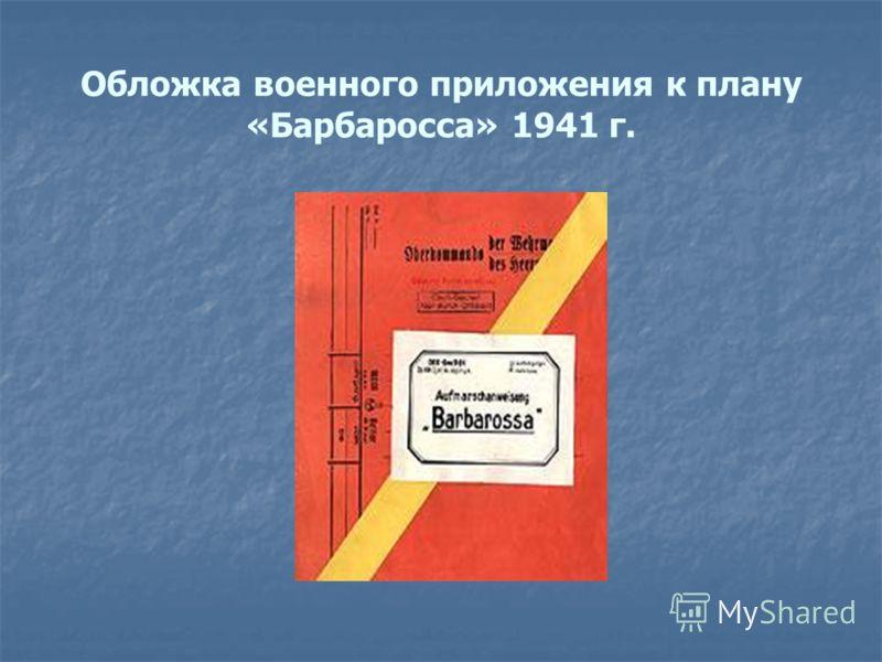 Обложка военного приложения к плану «Барбаросса» 1941 г.
