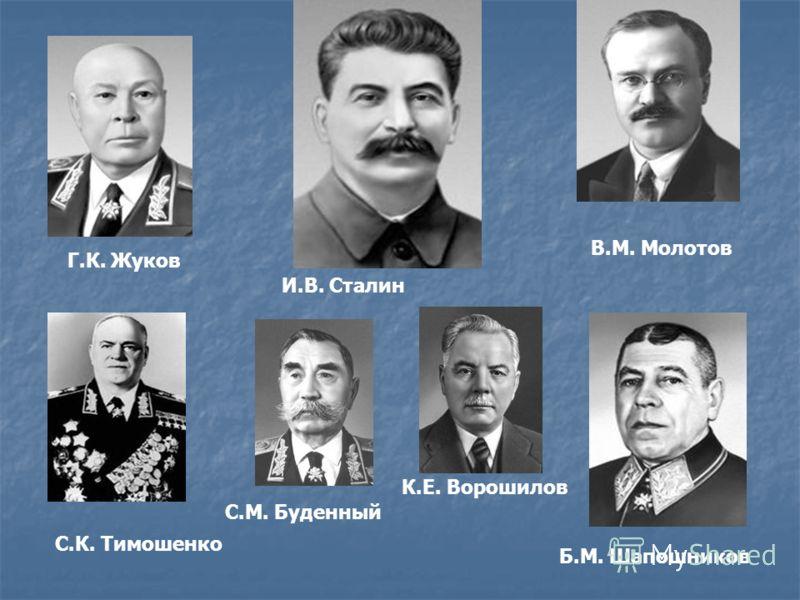 И.В. Сталин В.М. Молотов С.К. Тимошенко Б.М. Шапошников Г.К. Жуков С.М. Буденный К.Е. Ворошилов