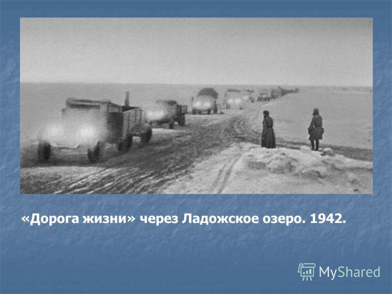 «Дорога жизни» через Ладожское озеро. 1942.