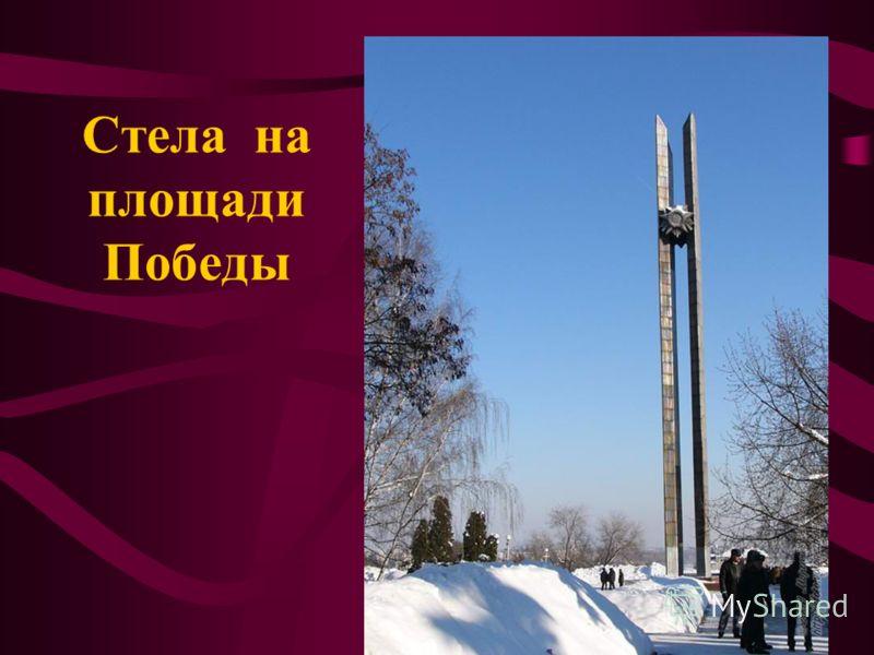 Монумент на площади Победы Монумент увековечил подвиг советских воинов, остановивших в 1942 году на Дону фашистские войска.