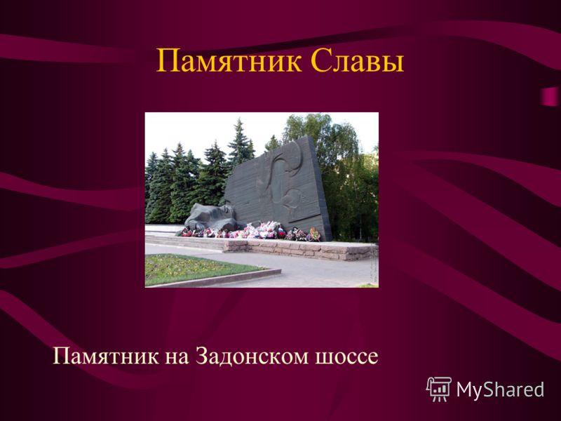 Памятник в парке «Динамо» Памятник участникам Великой Отечественной войны.