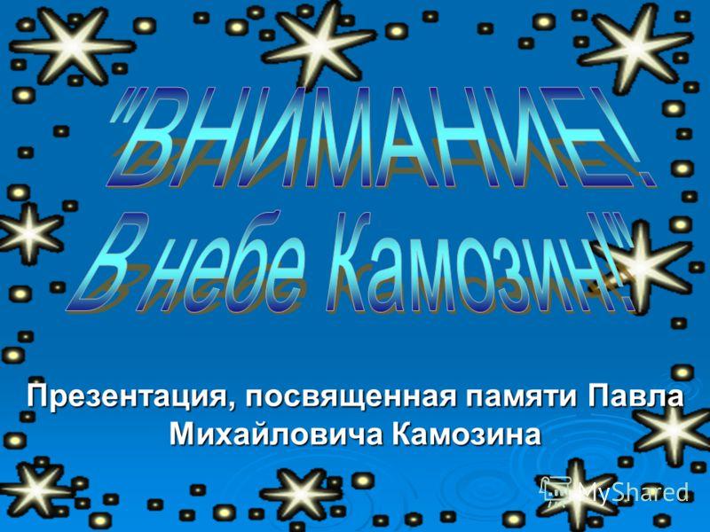 Презентация, посвященная памяти Павла Михайловича Камозина