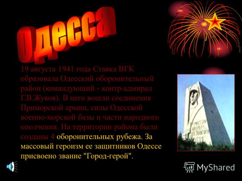 За стойкость и мужество проявленное при обороне Новороссийска в годы Великой Отечественной войны 1941-1945 г.г. - 7 мая 1966 года город Новороссийск был награжден орденом Отечественной войны 1-й степени, а 14 сентября 1973 года городу Новороссийску п