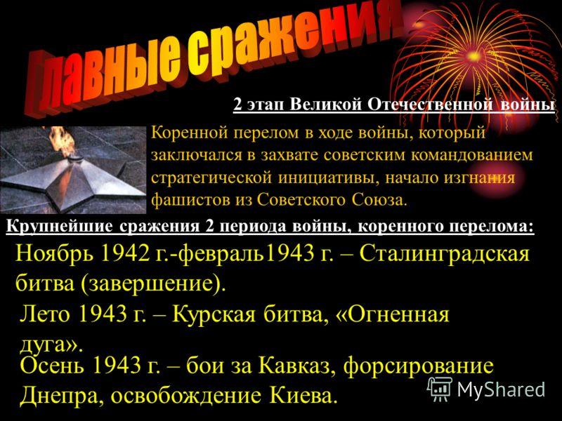 1 этап Великой Отечественной войны Летне-осенняя кампания 1941 г.характеризовалась тяжелыми кровопролитными боями, которые вели войска Красной Армии, и оставлением таких крупных населённых пунктов как: Брест,Минск, Киев, Одесса, Таллинн, Рига, Вильню