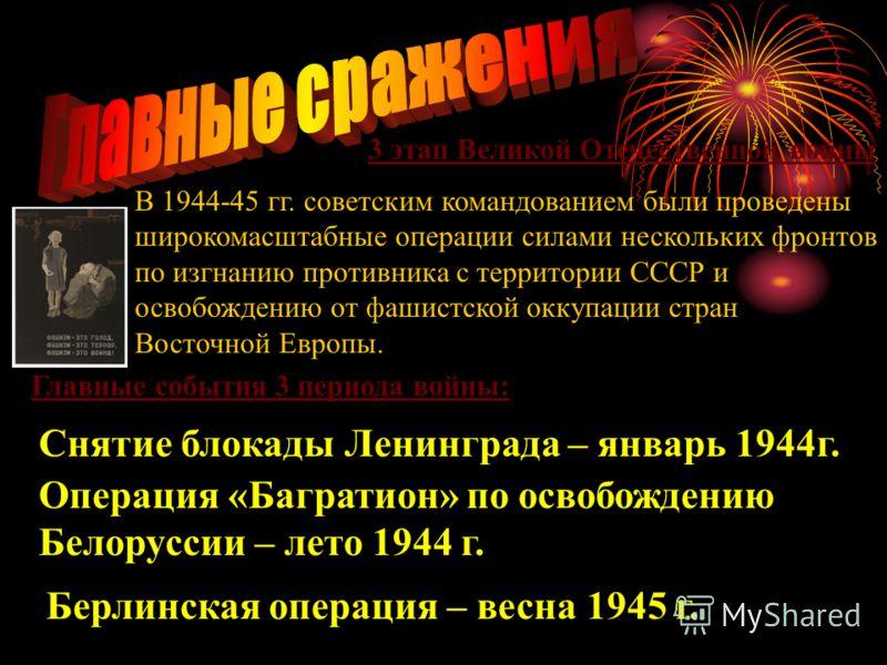 2 этап Великой Отечественной войны Коренной перелом в ходе войны, который заключался в захвате советским командованием стратегической инициативы, начало изгнания фашистов из Советского Союза. Крупнейшие сражения 2 периода войны, коренного перелома: Н