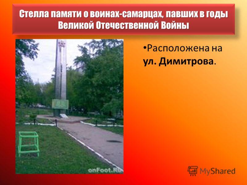 Стелла памяти о воинах-самарцах, павших в годы Великой Отечественной Войны Расположена на ул. Димитрова.