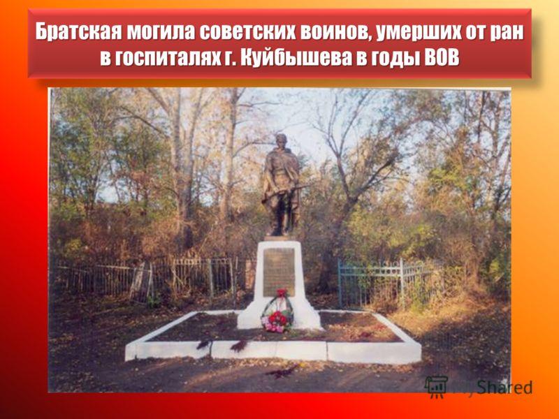 Братская могила советских воинов, умерших от ран в госпиталях г. Куйбышева в годы ВОВ Расположена на городском кладбище. Является памятником регионального значения.