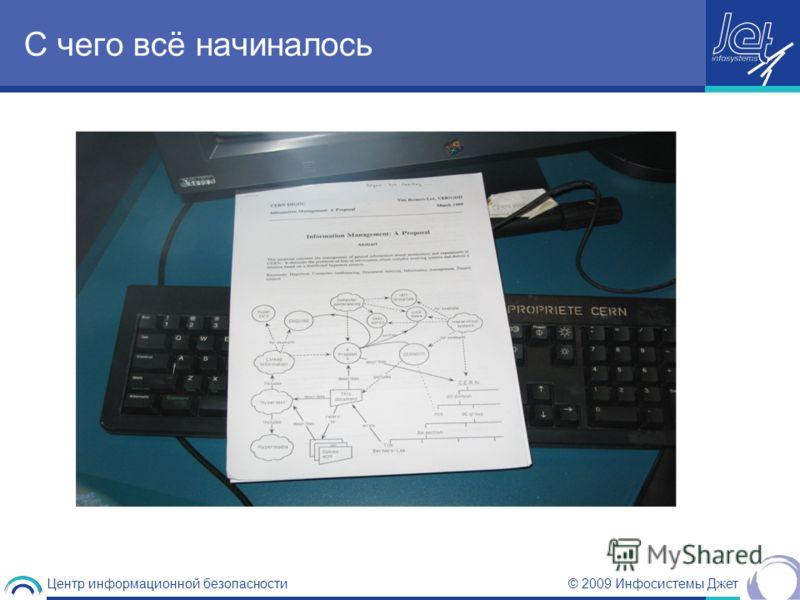 © 2009 Инфосистемы Джет Центр информационной безопасности С чего всё начиналось