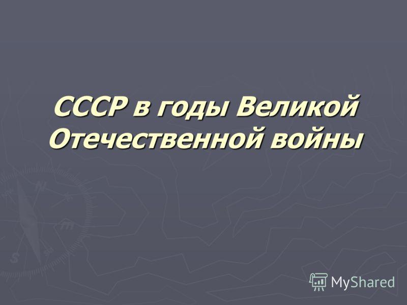 СССР в годы Великой Отечественной войны