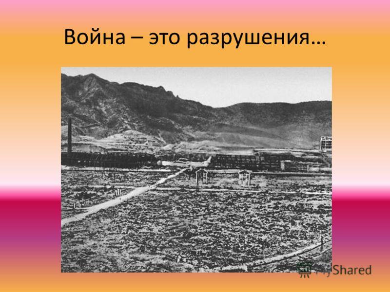 Война – это разрушения…