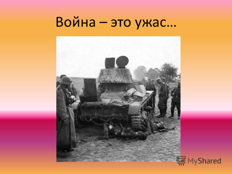 Война – это ужас…