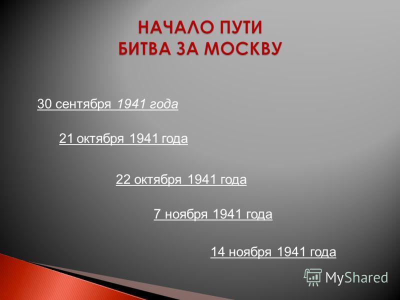 30 сентября 1941 года 21октября 1941года 22 октября 1941 года 7 ноября 1941 года 14 ноября 1941 года