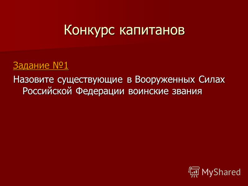 Конкурс капитанов Задание 1 Назовите существующие в Вооруженных Силах Российской Федерации воинские звания