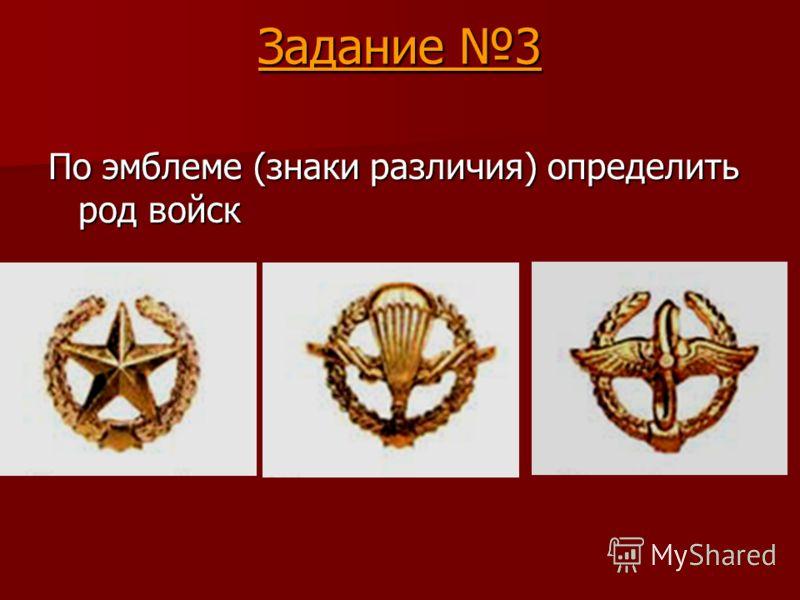 Задание 3 По эмблеме (знаки различия) определить род войск