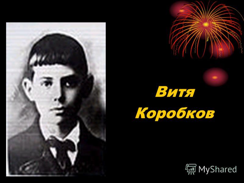 Витя Коробков