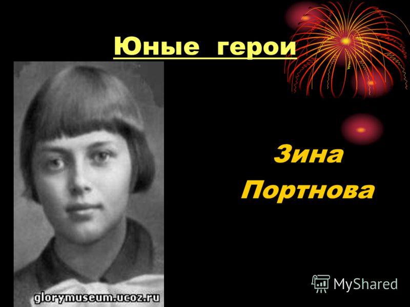 Юные герои Зина Портнова