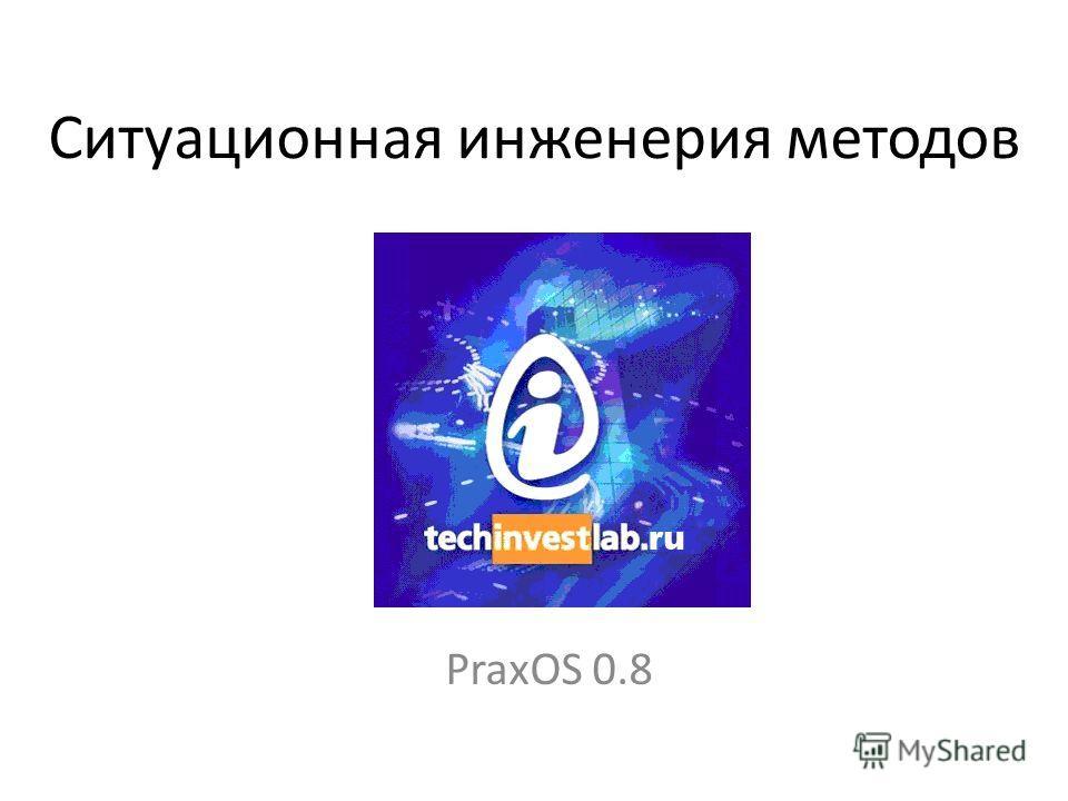 Ситуационная инженерия методов PraxOS 0.8
