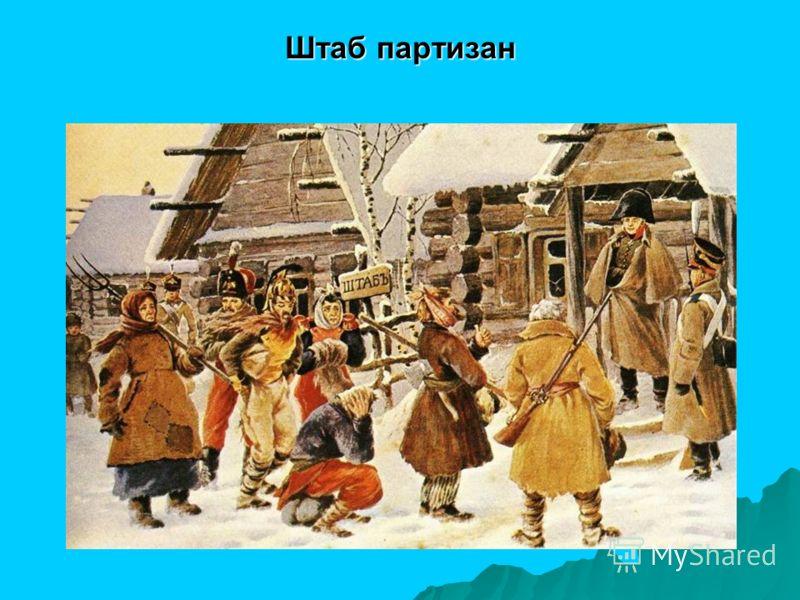 Штаб партизан