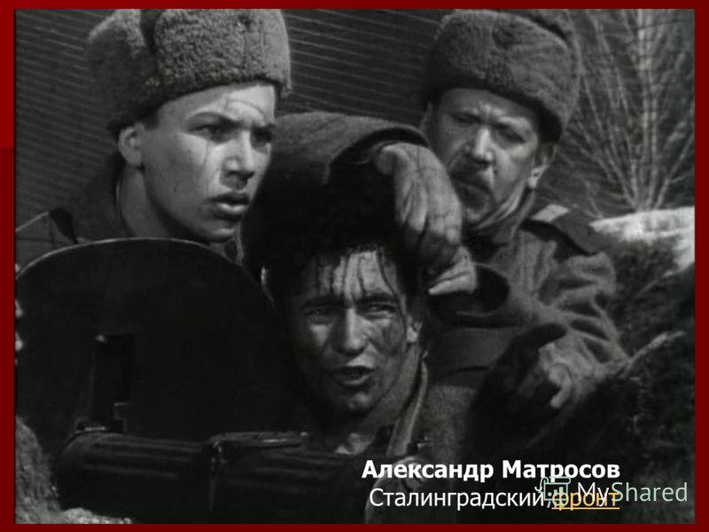 Александр Матросов Сталинградский фронтфронт