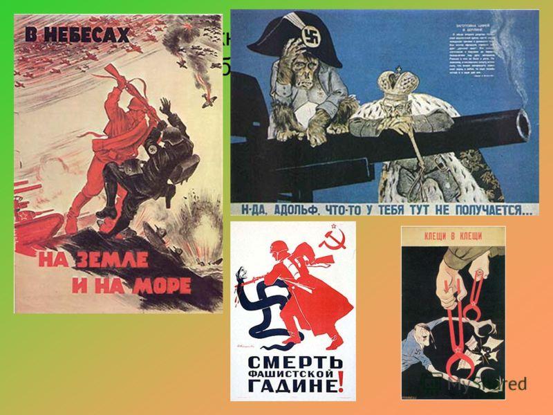 Плакаты «Окна ТАСС»: С.Маршак, Д.Бедный, В.Лебедев-Кумач, С.Михалков