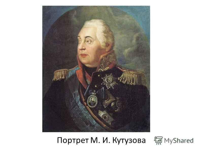 Портрет М. И. Кутузова